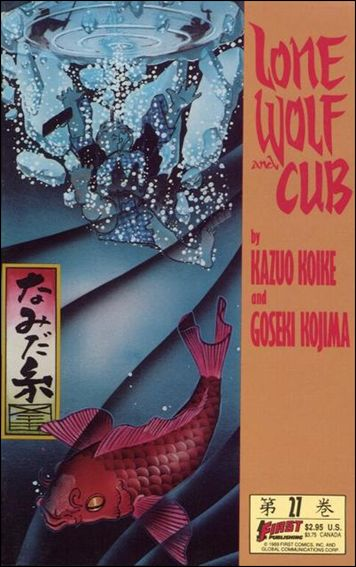 Lone Wolf and Cub 27-A by First