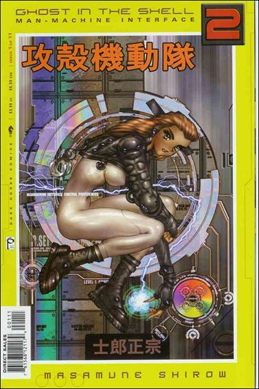 Ghost in the Shell 2: Man-Machine Interface 1-A by Dark Horse