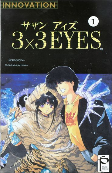 3x3 Eyes 1-A by Innovation