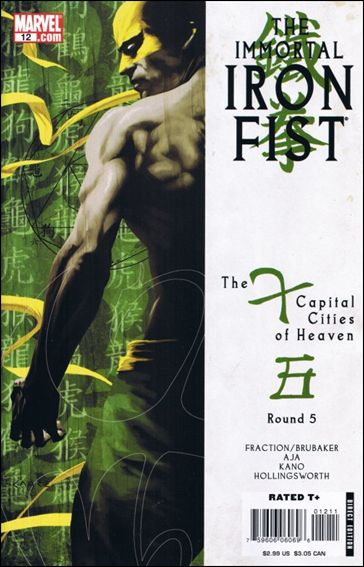 Immortal Iron Fist 12-A by Marvel