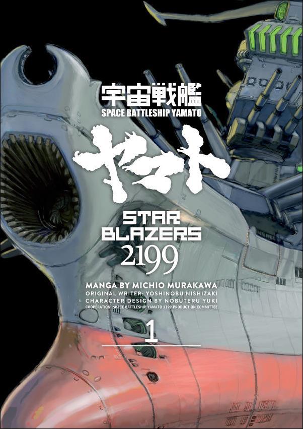 Star Blazers 2199 Omnibus 1-A by Dark Horse