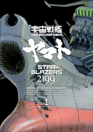 Star Blazers 2199 Omnibus 1-A