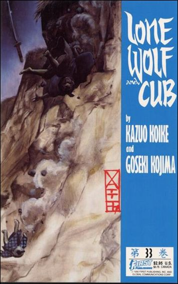Lone Wolf and Cub 33-A by First