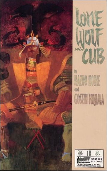Lone Wolf and Cub 18-A by First