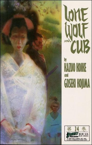 Lone Wolf and Cub 24-A by First