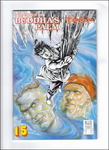 Force of Buddha's Palm 15-A by Jademan Comics