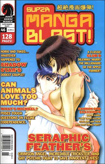Super Manga Blast! 46-A by Dark Horse