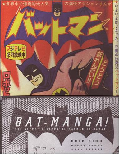 Bat-Manga!: The Secret History of Batman in Japan 1-A by Pantheon