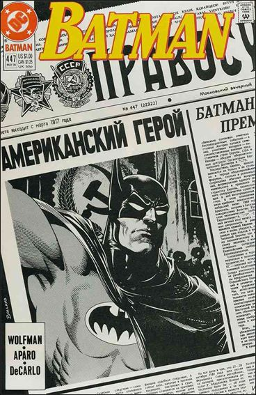 Batman (1940) 447-A by DC