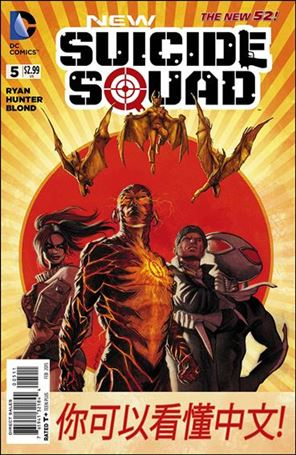 New Suicide Squad 5-A