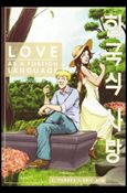 Love as a Foreign Language 5-A