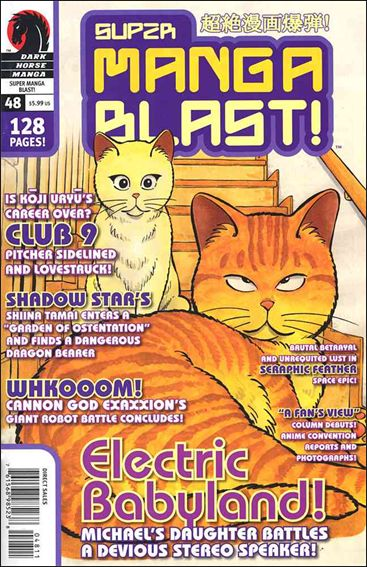 Super Manga Blast! 48-A by Dark Horse