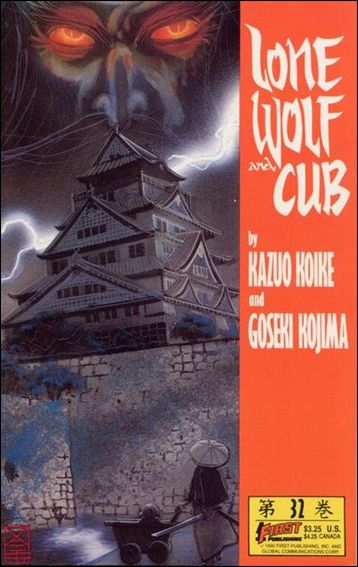 Lone Wolf and Cub 32-A by First