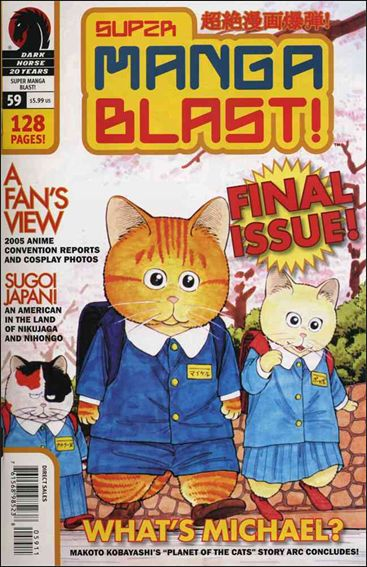 Super Manga Blast! 59-A by Dark Horse