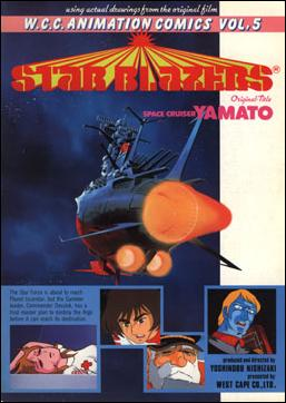 Star Blazers 5-A by West Cape Co., LTD.