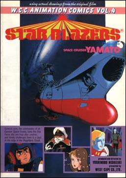 Star Blazers 4-A by West Cape Co., LTD.