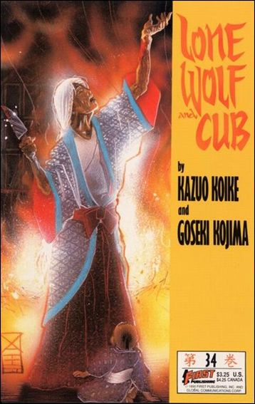 Lone Wolf and Cub 34-A by First