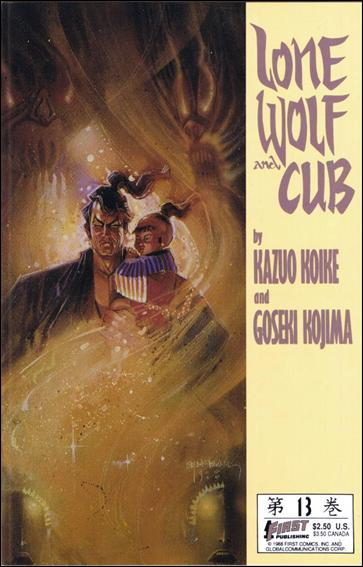 Lone Wolf and Cub 13-A by First