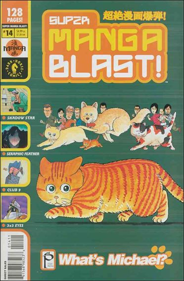 Super Manga Blast! 14-A by Dark Horse