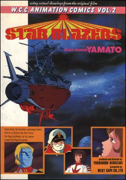Star Blazers 2-A by West Cape Co., LTD.