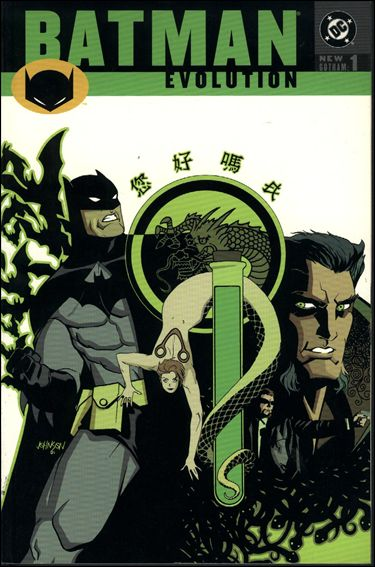 Batman: Evolution nn-A by DC