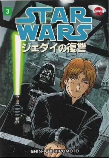 Star Wars: Return of the Jedi-Manga 3-A by Dark Horse