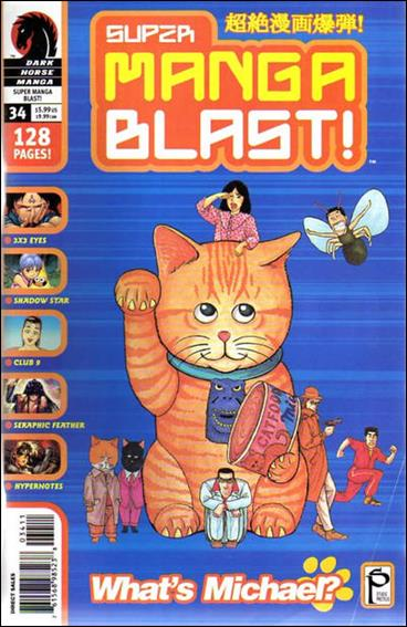 Super Manga Blast! 34-A by Dark Horse