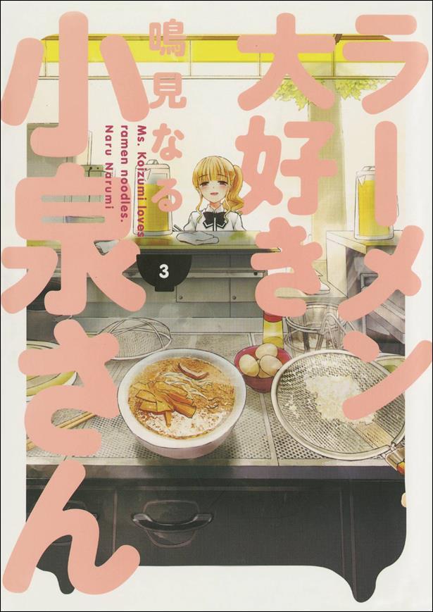 Ms. Koizumi Loves Ramen Noodles 3-A by Dark Horse