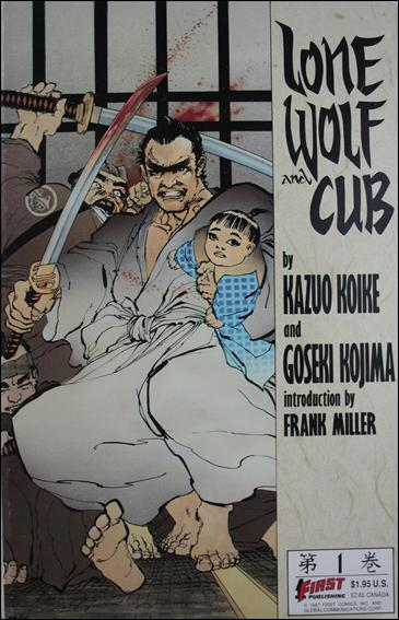 Lone Wolf and Cub 1-B by First
