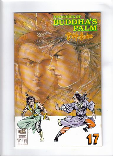 Force of Buddha's Palm 17-A by Jademan Comics