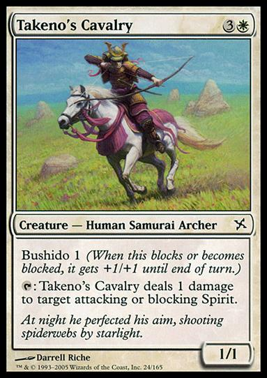 Magic the Gathering: Betrayers of Kamigawa (Base Set)24-A by Wizards of the Coast