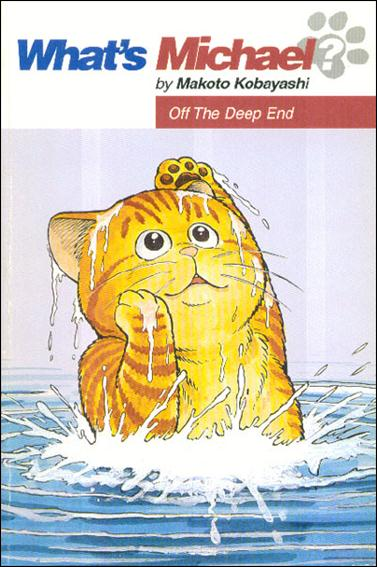 What's Michael: Off the Deep End 1-A by Dark Horse